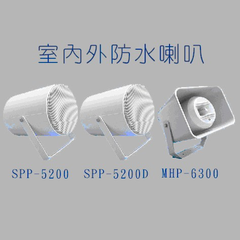 室內外防水SPP5200  MHP-6300專業喇叭 1