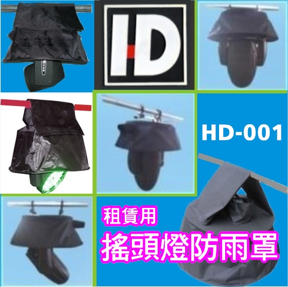 租賃用搖頭燈防雨罩 1