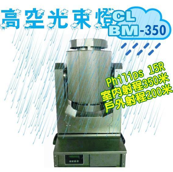 CL-BM高空光束燈 1