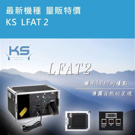 KS LFAT2特效噴霧機 1