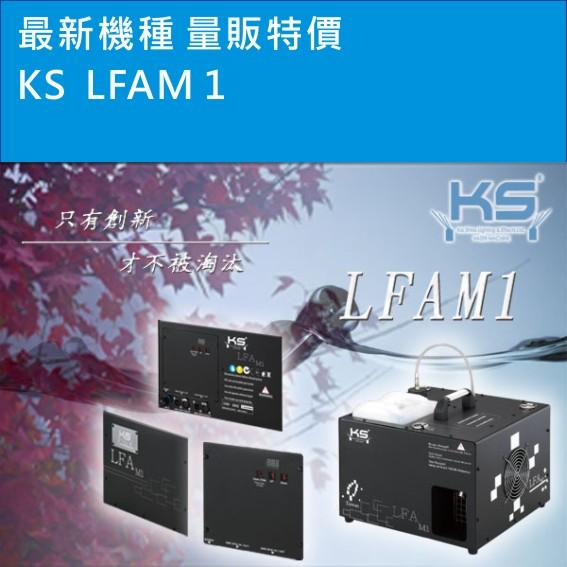 KS LFAT1特效噴霧機 1