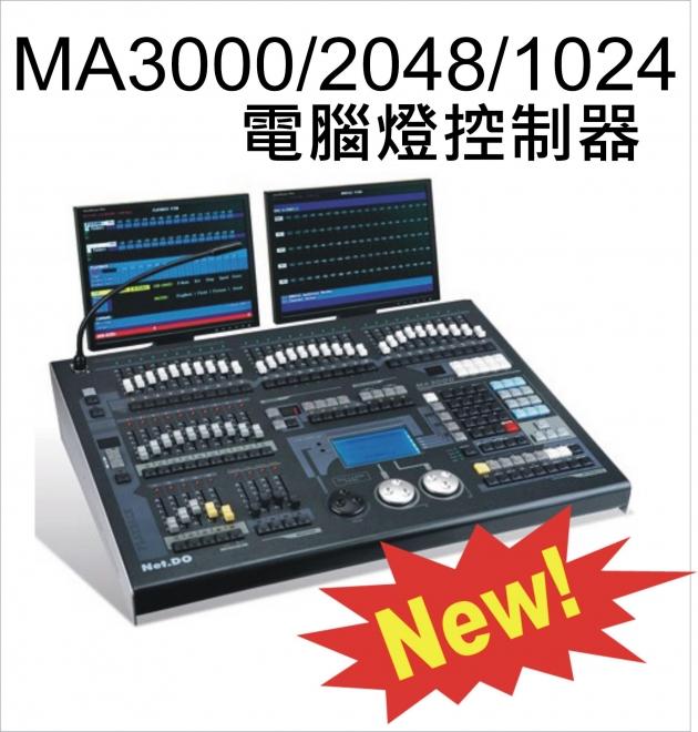 MA3000/2048/1024電腦控台 1