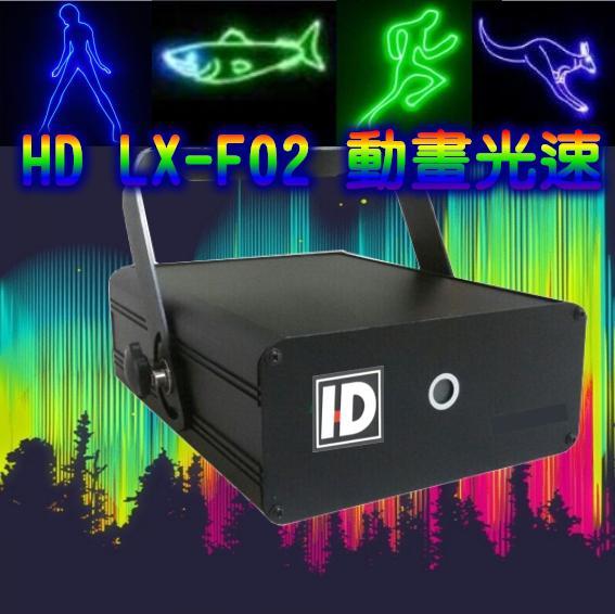 LX-F02動畫光速RGB/RG 1
