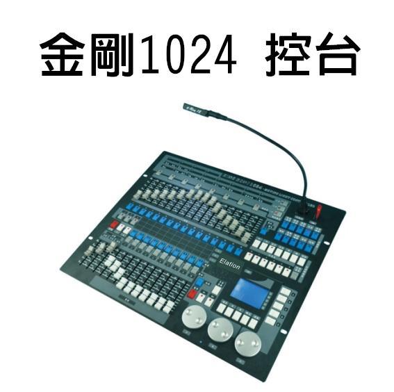 金剛KK1024控台 1