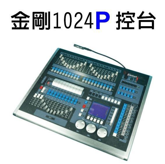 金剛KK1024P控台 1