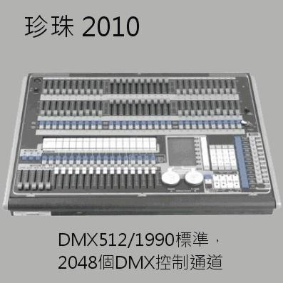 珍珠2010燈光控制台 1