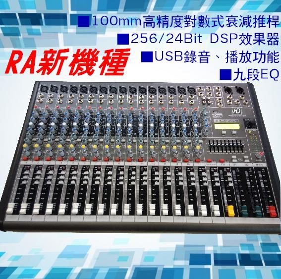 RA16FN混音機 1