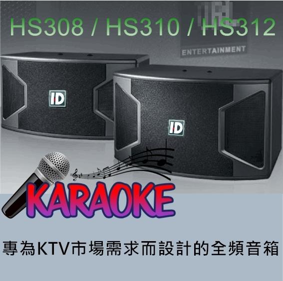 HS308/310/312高檔KTV音箱 1