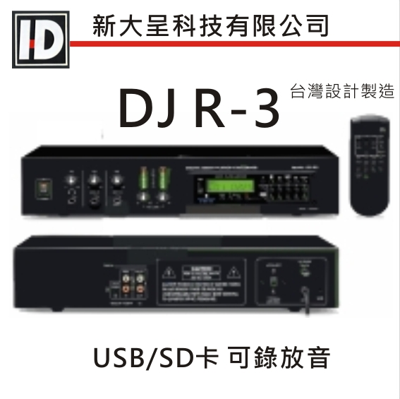 Hylex DJ R-3 USB/SD卡錄放音 1
