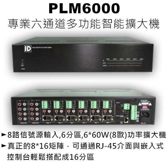 PLM6000六通道多功能擴大機 1