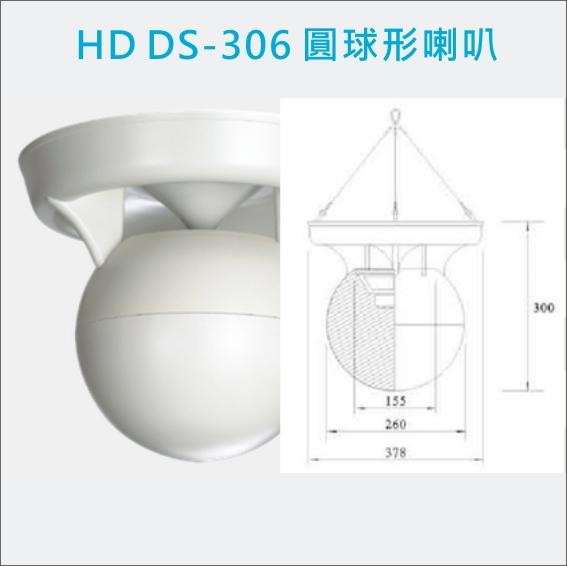 DS-306圓球形喇叭 1
