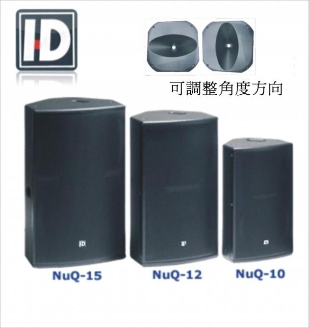 NUQ10/12/15 高低音喇叭組連箱 1