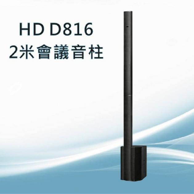 D-816 2米 會議音柱 1