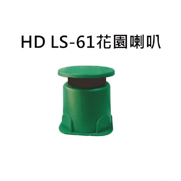 LS-61花園喇叭 1