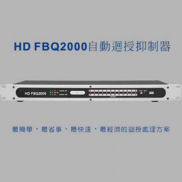 FBQ2000自動迴授抑制器 1