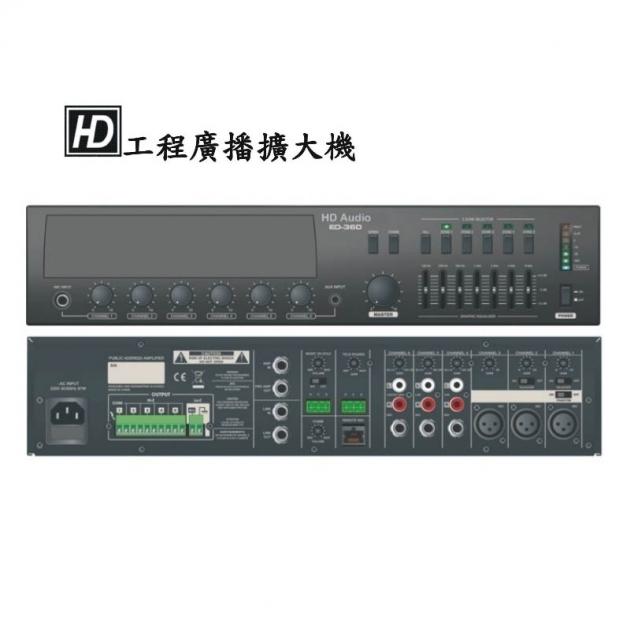 HD工程廣播擴大機 1
