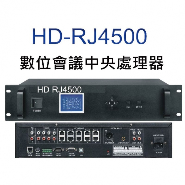 HD RJ4500 數位會議系統主機 1