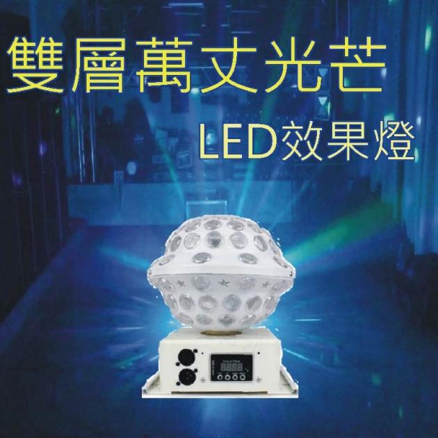 雙層萬丈光芒LED效果燈 1