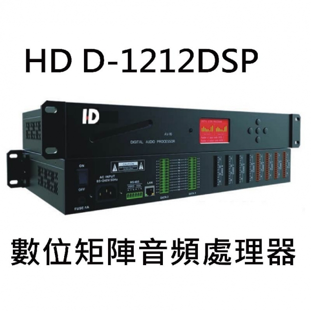 HD數位矩陣音頻處理器系列 3