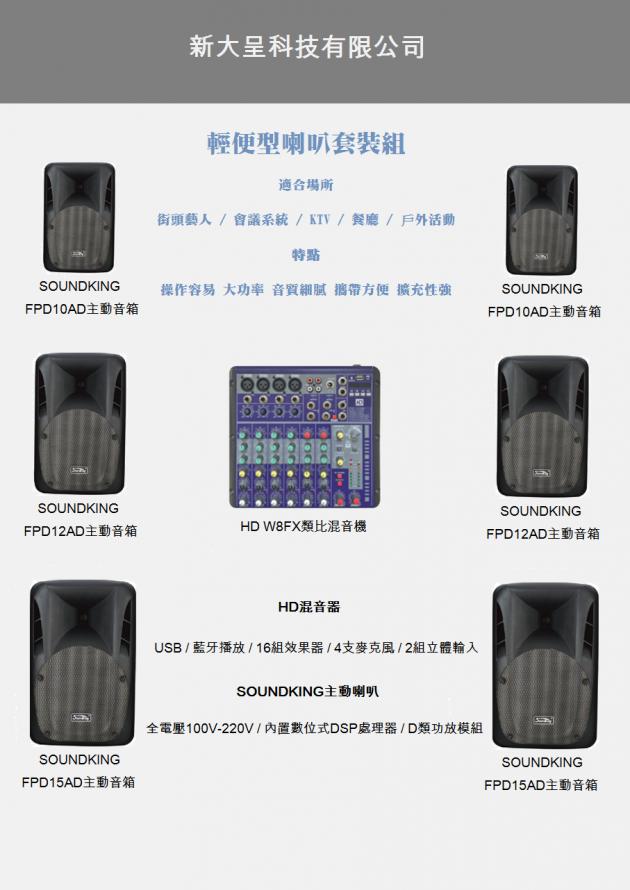 HD/SOUNDKING 輕便型喇叭套裝組 1