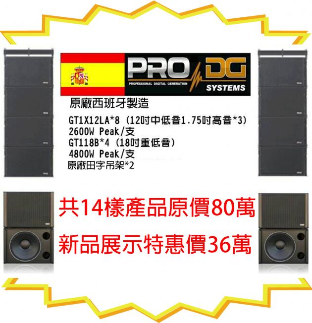Pro-DG特惠 1