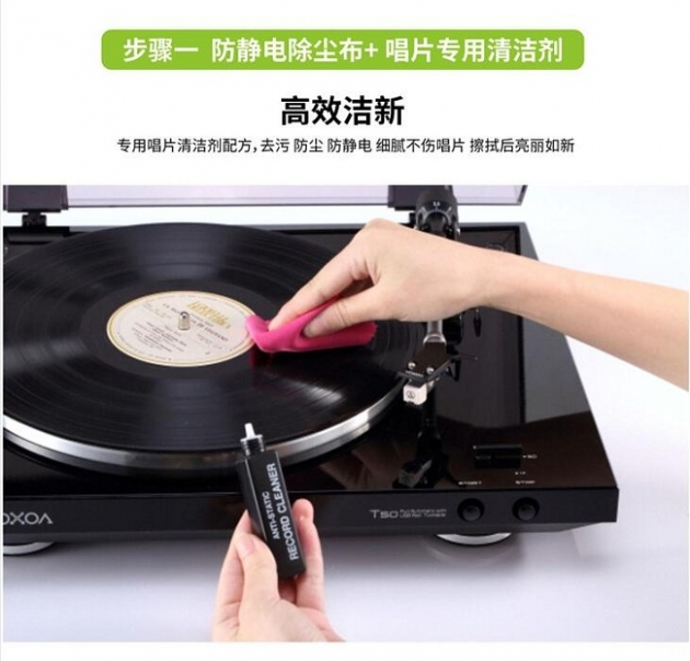 W50唱機/唱片專用清潔包 8