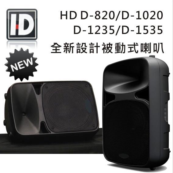 D-1020/1235/1535喇叭 1