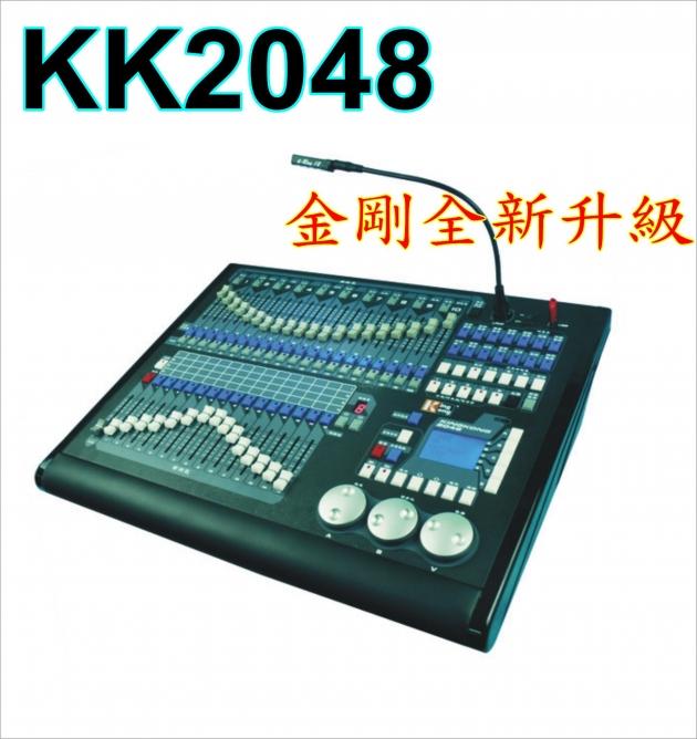 金剛KK2048燈控台 1