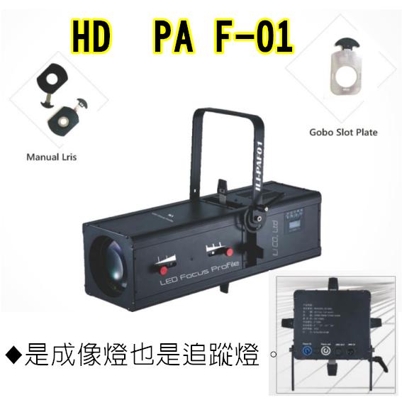 PAF01成像燈 1