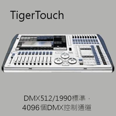 TigerTouch2燈光控制器 1