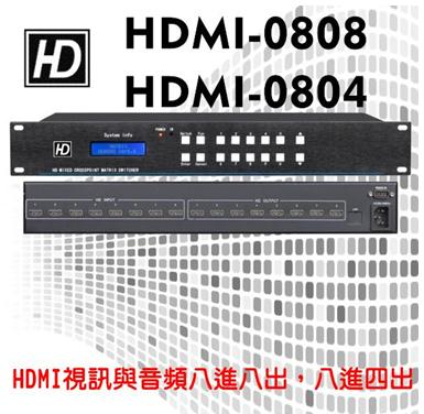 HD HDMI 0808,0804矩陣處理器 1