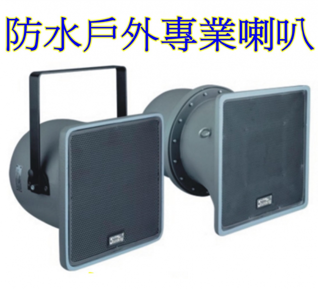 SoundKing 防水喇叭 1