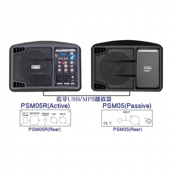 PSM 系列監聽喇叭 1
